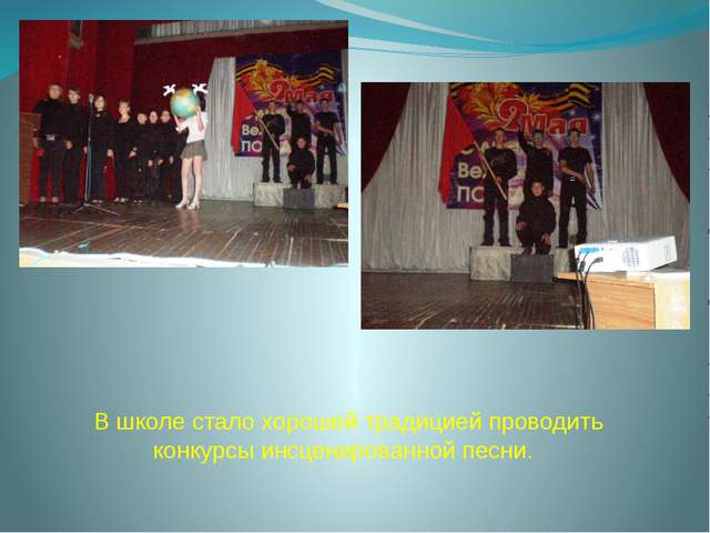 В школе стало хорошей традицией проводить конкурсы инсценированной песни.