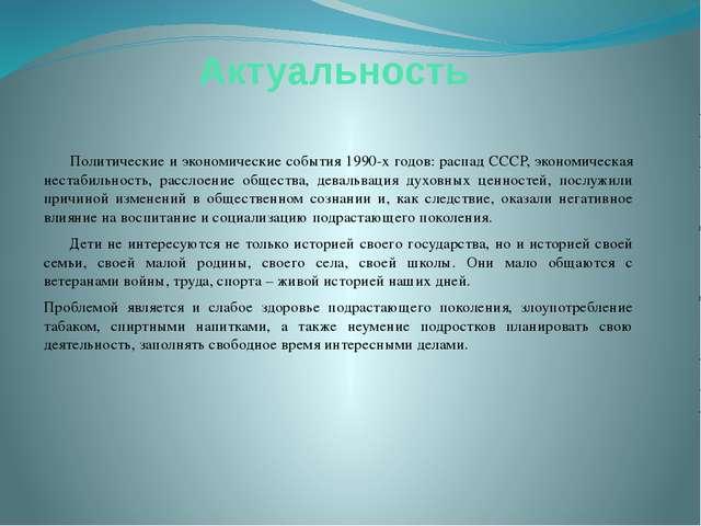 Актуальность Политические и экономические события 1990-х годов: распад СССР,...