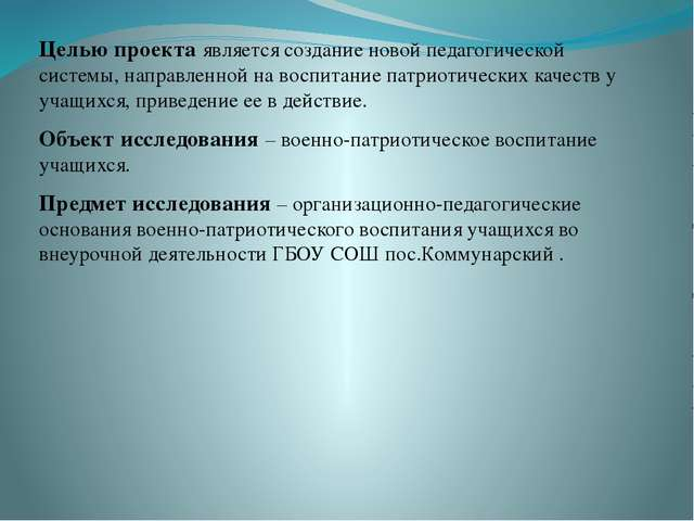 Целью проекта является создание новой педагогической системы, направленной н...