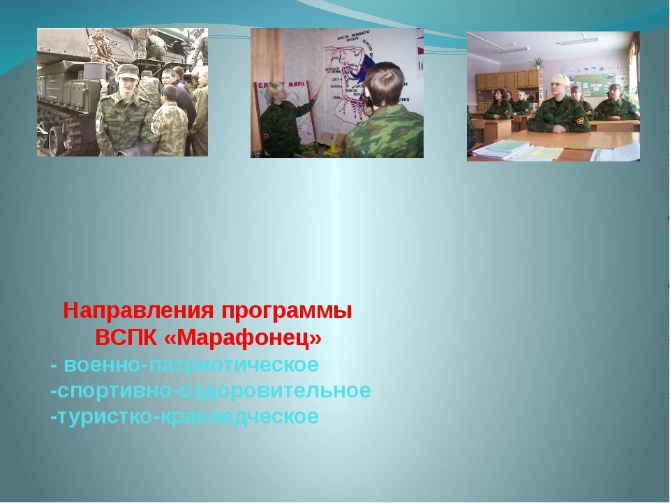 Направления программы ВСПК «Марафонец» - военно-патриотическое -спортивно-оз...