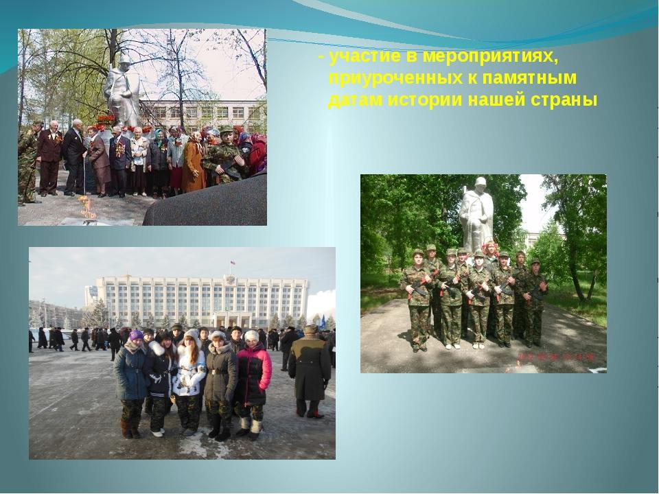 - участие в мероприятиях, приуроченных к памятным датам истории нашей страны