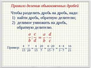 Правило деления обыкновенных дробей Чтобы разделить дробь на дробь, надо: 1)