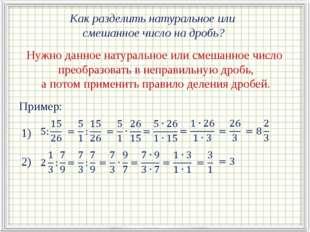Как разделить натуральное или смешанное число на дробь? Нужно данное натурал