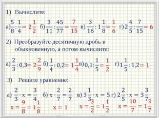Вычислите: а) б) в) г) 2) Преобразуйте десятичную дробь в обыкновенную, а пот