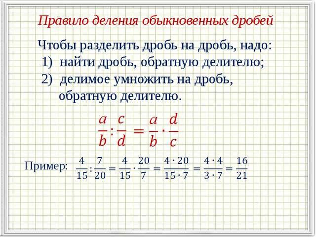 Правило деления обыкновенных дробей Чтобы разделить дробь на дробь, надо: 1)...