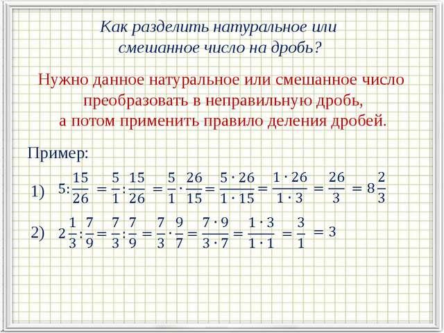 Как разделить натуральное или смешанное число на дробь? Нужно данное натурал...