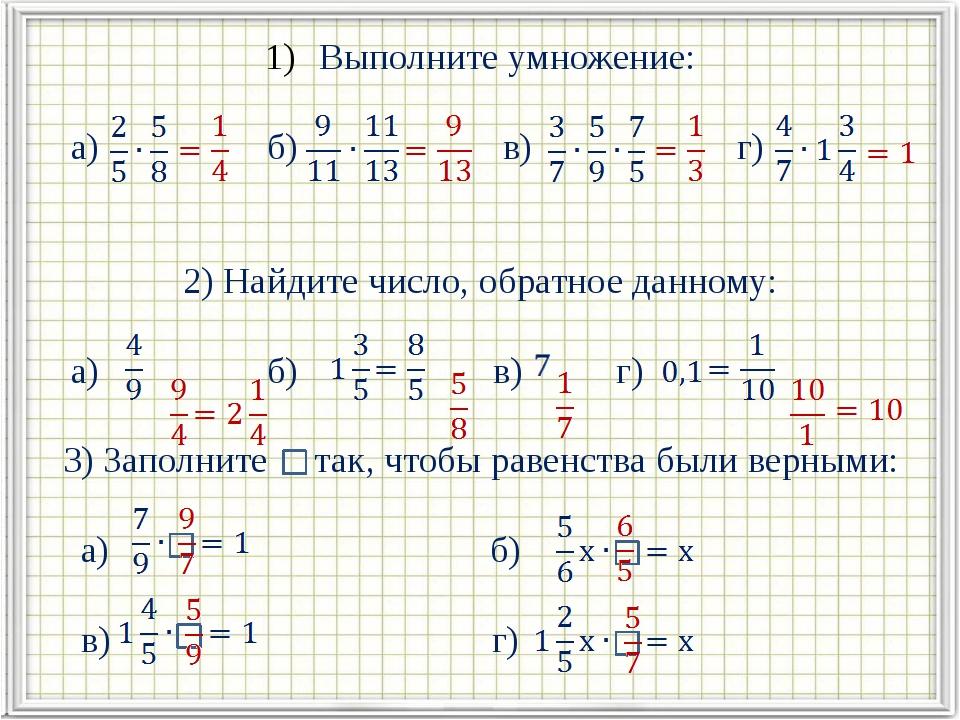 Выполните умножение: а) б) в) г) 2) Найдите число, обратное данному: а) б) в)...