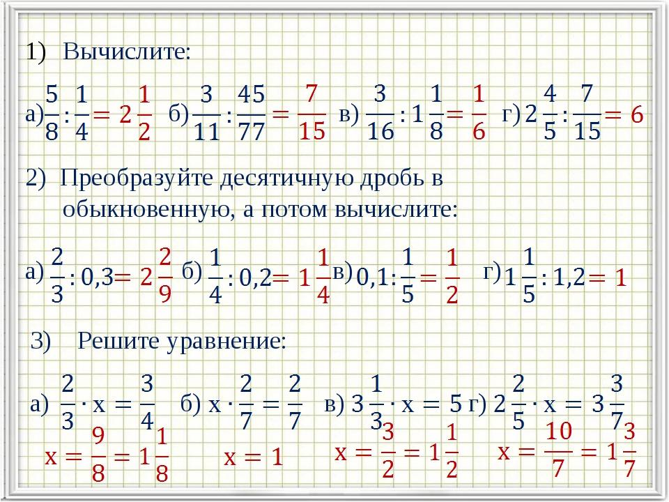 Вычислите: а) б) в) г) 2) Преобразуйте десятичную дробь в обыкновенную, а пот...
