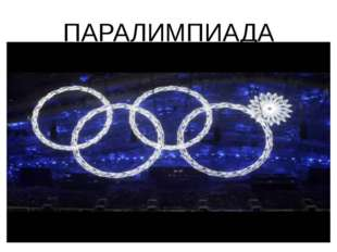 ПАРАЛИМПИАДА .