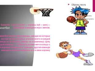 Баскетбол Баскетбо́л (англ. basket — корзина, ball — мяч) — спортивная команд