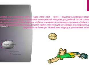 Волейбол Волейбол (англ. volleyball от volley — «удар с лёта» и ball — «мяч»)