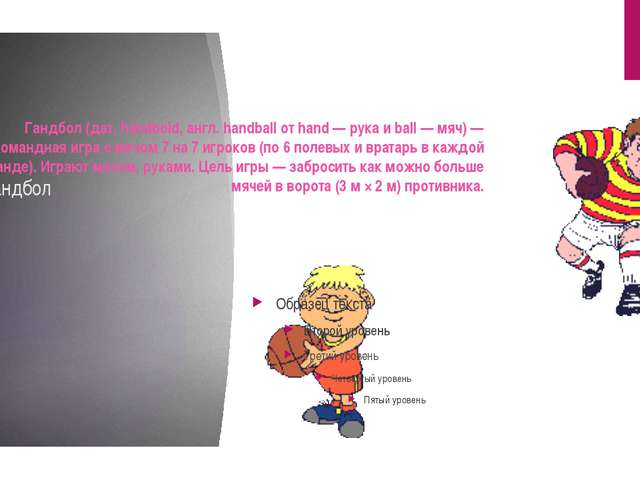 Гандбол Гандбол (дат. håndbold, англ. handball от hand — рука и ball — мяч) —...