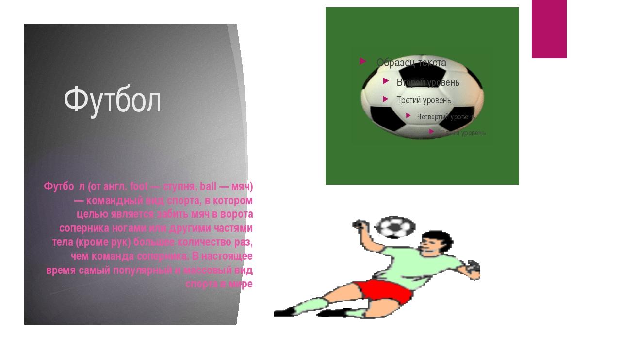 Футбол Футбо́л (от англ. foot — ступня, ball — мяч) — командный вид спорта, в...