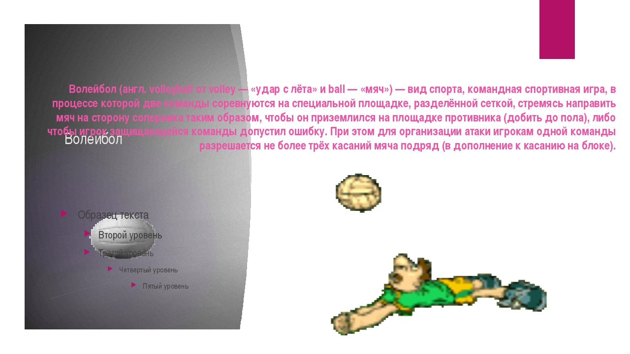 Волейбол Волейбол (англ. volleyball от volley — «удар с лёта» и ball — «мяч»)...