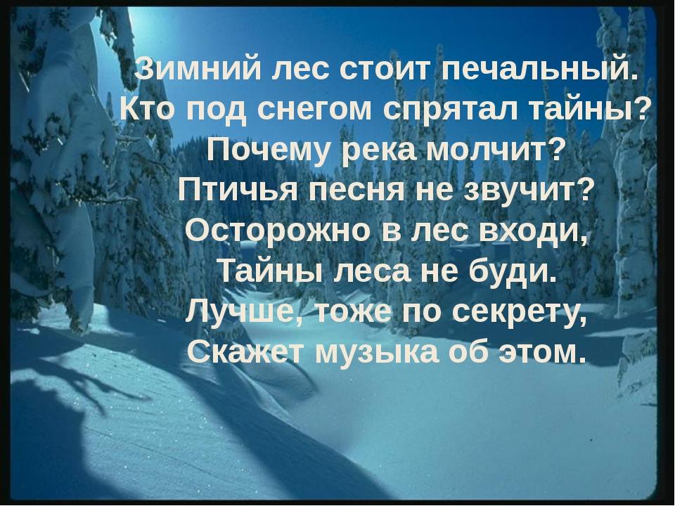общему зимний лес стихи красивые оправданы