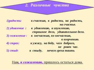 1)радость: к счастью, к радости, на радость, на счастье. 2) удивление : к уд