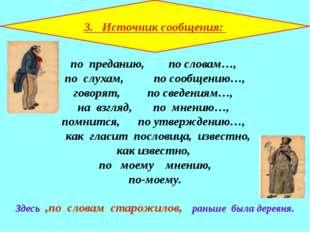 по преданию, по словам…, по слухам, по сообщению…, говорят, по сведениям…, н