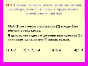 ЕГЭ В каком варианте ответа правильно указаны все цифры, на месте которых в