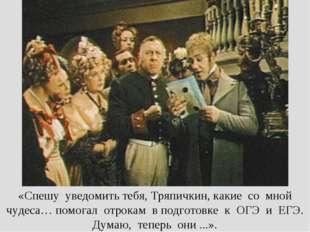 «Спешу уведомить тебя, Тряпичкин, какие со мной чудеса… помогал отрокам в под