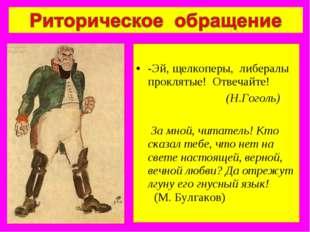 -Эй, щелкоперы, либералы проклятые! Отвечайте! (Н.Гоголь) За мной, читатель!