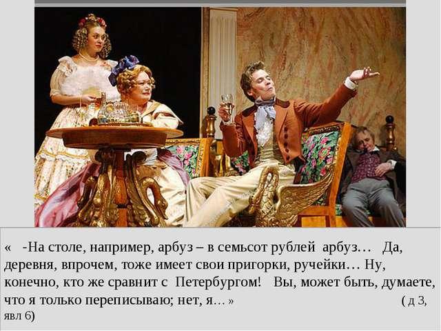 « -На столе, например, арбуз – в семьсот рублей арбуз… Да, деревня, впрочем,...