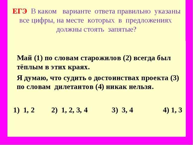 ЕГЭ В каком варианте ответа правильно указаны все цифры, на месте которых в...