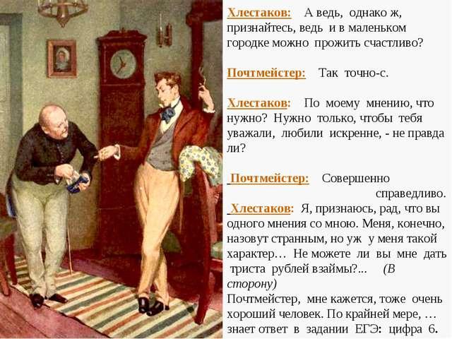 Хлестаков: А ведь, однако ж, признайтесь, ведь и в маленьком городке можно пр...