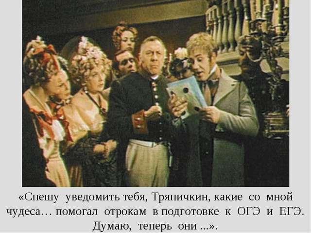 «Спешу уведомить тебя, Тряпичкин, какие со мной чудеса… помогал отрокам в под...