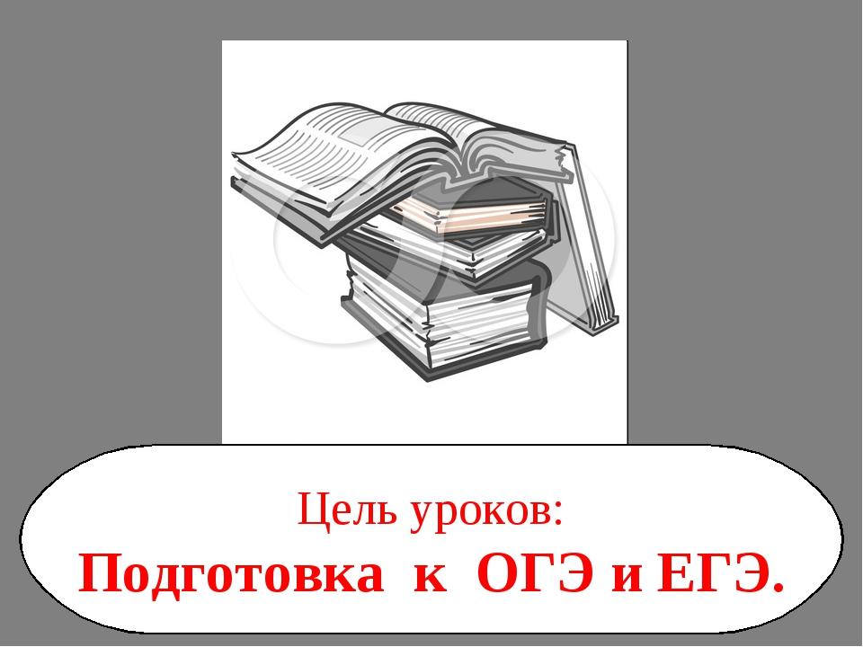Цель уроков: Подготовка к ОГЭ и ЕГЭ.
