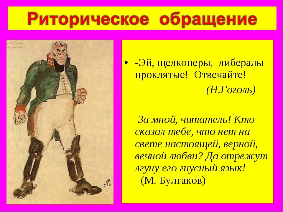 -Эй, щелкоперы, либералы проклятые! Отвечайте! (Н.Гоголь) За мной, читатель!...