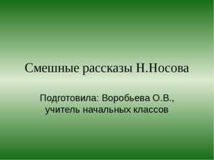 Смешные рассказы Н.Носова Подготовила: Воробьева О.В., учитель начальных клас