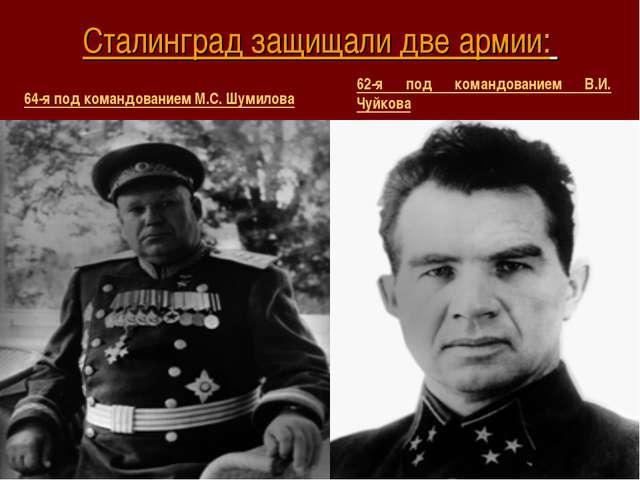 Командующий 62-й армией генерал-лейтенант ви чуйков