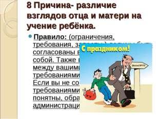 8 Причина- различие взглядов отца и матери на учение ребёнка. Правило:(огра
