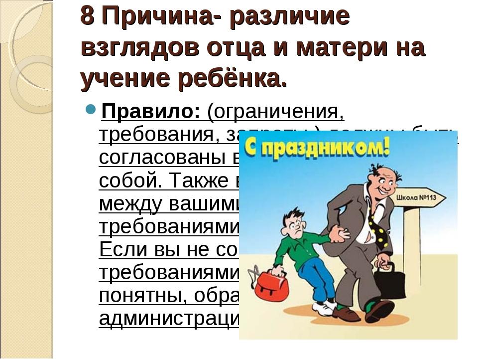 8 Причина- различие взглядов отца и матери на учение ребёнка. Правило:(огра...