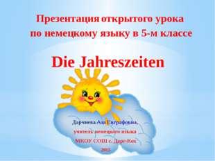 Презентация открытого урока по немецкому языку в 5-м классе Дарчиева Аза Евгр