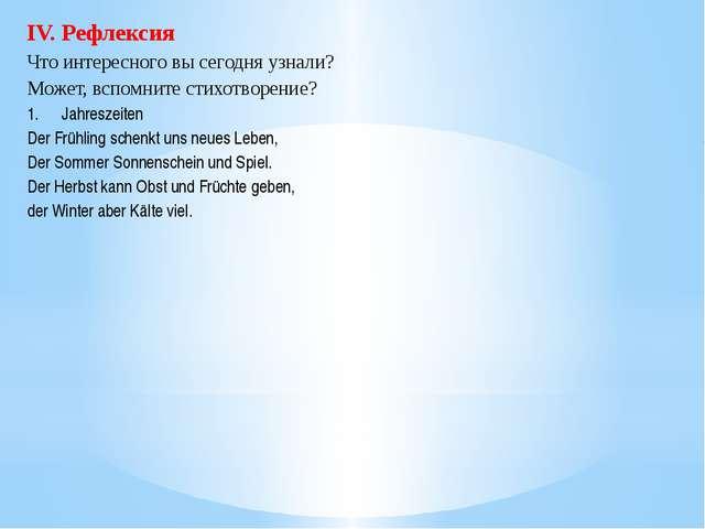 IV. Рефлексия Что интересного вы сегодня узнали? Может, вспомните стихотворен...