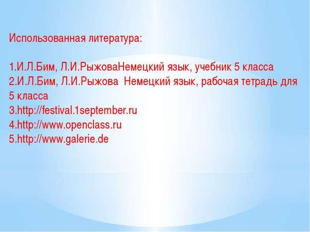 Использованная литература: 1.И.Л.Бим, Л.И.РыжоваНемецкий язык, учебник 5 клас...