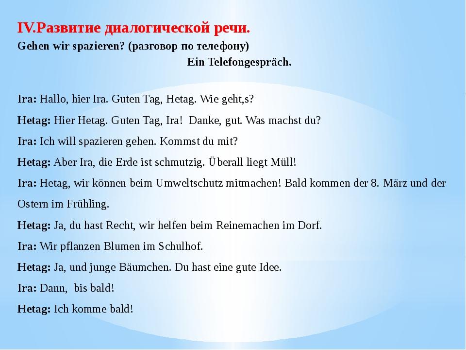 IV.Развитие диалогической речи. Gehen wir spazieren? (разговор по телефону) E...