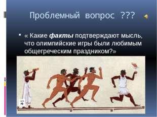 Проблемный вопрос ??? « Какие факты подтверждают мысль, что олимпийские игры