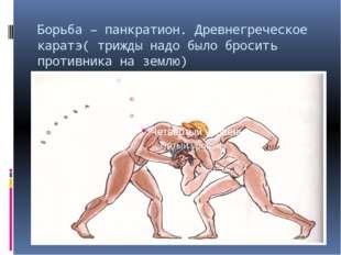 Борьба – панкратион. Древнегреческое каратэ( трижды надо было бросить противн