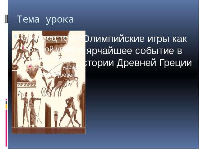 Тема урока Олимпийские игры как ярчайшее событие в истории Древней Греции