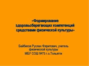 «Формирование здоровьсберегающих компетенций средствами физической культуры»