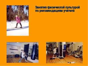 Занятия физической культурой по рекомендациям учителя