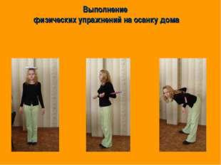 Выполнение физических упражнений на осанку дома