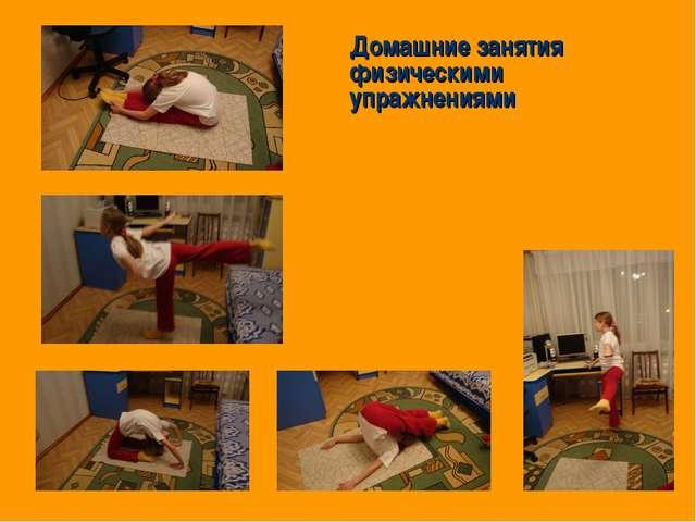 Домашние занятия физическими упражнениями