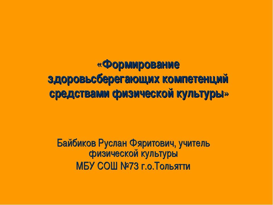 «Формирование здоровьсберегающих компетенций средствами физической культуры»...