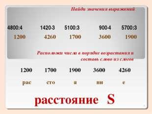 расстояние 1200 4260 1900 3600 1700 Найди значения выражений Расположи числа