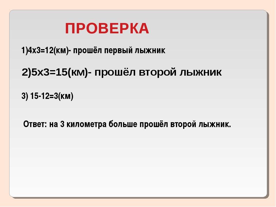 2)5х3=15(км)- прошёл второй лыжник 1)4х3=12(км)- прошёл первый лыжник 3) 15-1...