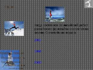 С 1992 : Когда состоялся Олимпийский дебют российского фристайла состоялся на