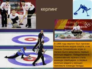 керлинг В 1998 году керлинг был признан Олимпийским видом спорта, и на Зимни